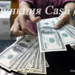 функция Cash out