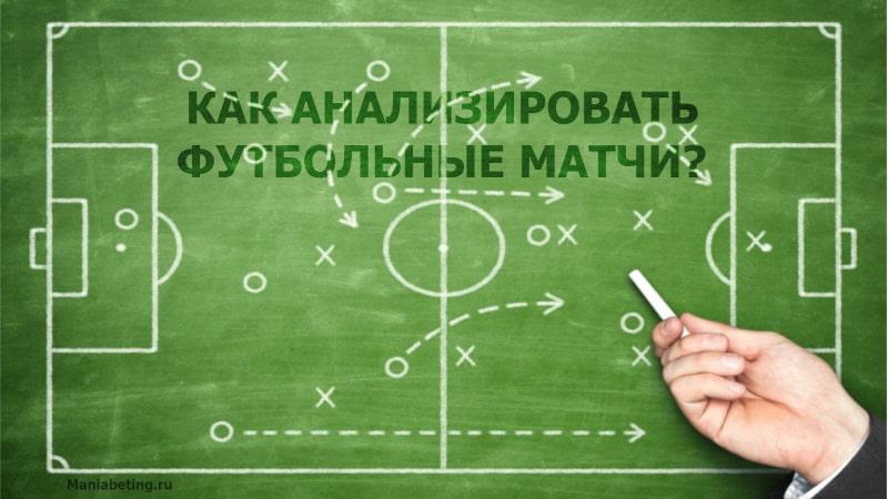 как правильно анализировать футбольные матчи для ставок