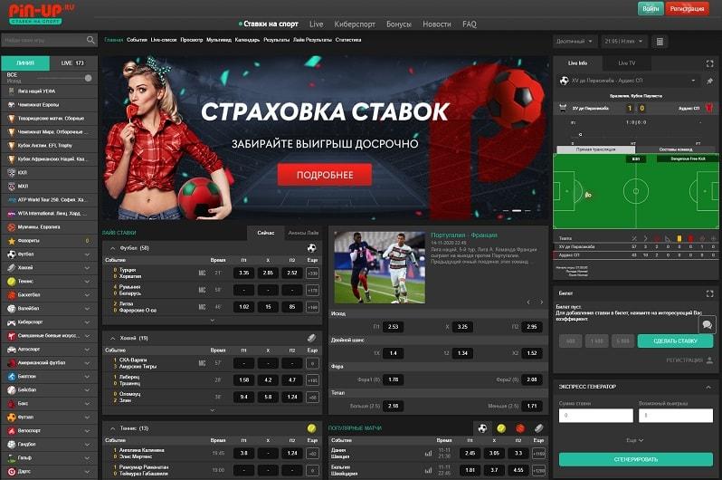 Букмекерская контора Пин ап официальный сайт
