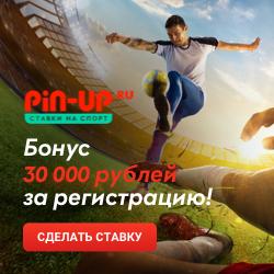 pin up букмекерская официальный сайт